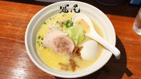 【閉店】「拉麺 冠尾(カムロ)」の白湯拉麺が濃厚なのにさっぱり食べられておいしかった