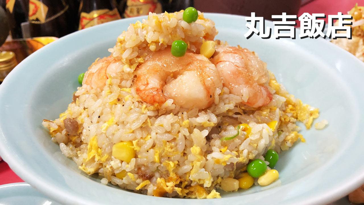 西小山で食べられる絶品街中華!「丸吉飯店」がリーズナブルでおいしくて最高!