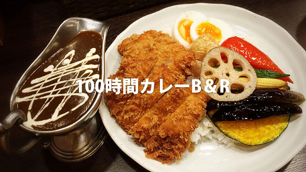 【閉店】武蔵小山のカレー屋「100時間カレーB&R」がうますぎる