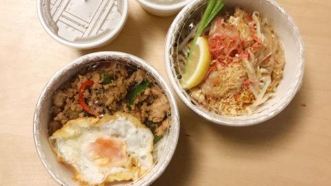 武蔵小山の数少ないタイ料理店「ソウルフードバンコク」のテイクアウトがお得すぎる