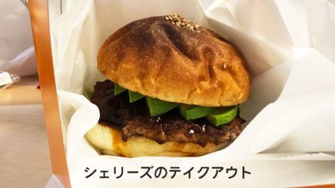Sherry's Burger Cafe(シェリーズバーガーカフェ)でテイクアウト!持ち帰っても暖かいままいただけました!