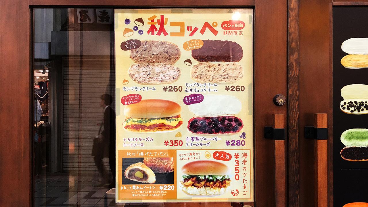 モンブランクリームなど「パンの田島」秋の期間限定コッペパンが登場!