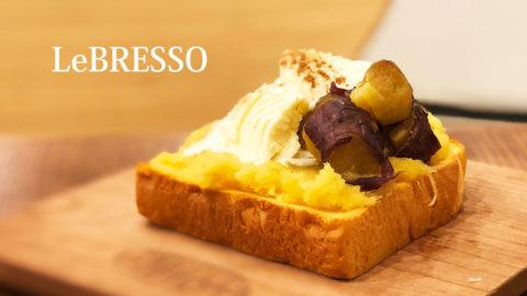 LeBRESSO期間限定メニュー「焼き芋&バニラアイストースト」がうますぎる!