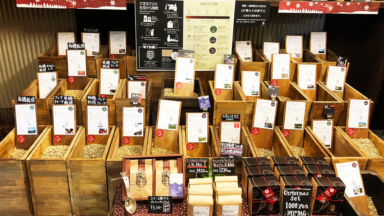 コーヒー豆を買うなら「やなか珈琲」がおすすめ!種類も豊富だしテイクアウトのコーヒーもおいしい!