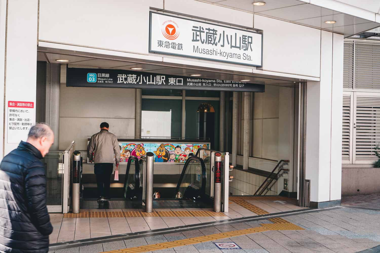 武蔵小山駅東口