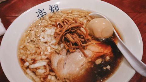 武蔵小山にある「楽観」でクラシカルな醤油ラーメンをいただく!名は「琥珀」。