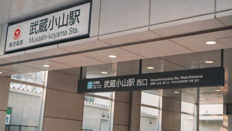 武蔵小山駅への行き方!渋谷から11分、新宿からも25分。