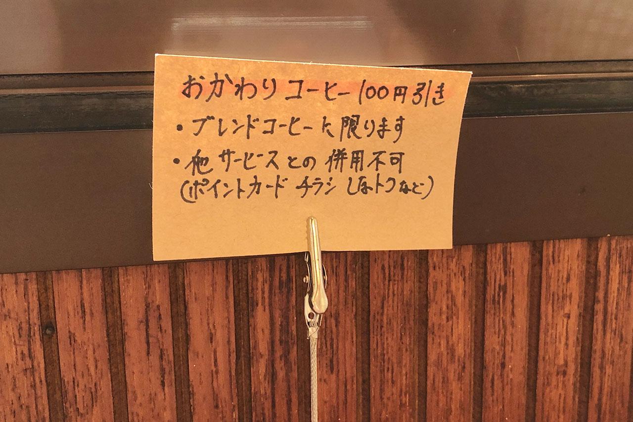 ブレンドコーヒーのおかわりは100円引き