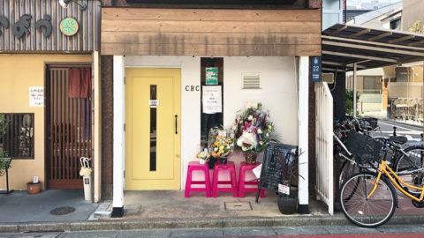 CBCがリニューアルオープン!創作料理のお店からタイ料理屋に生まれ変わりました!