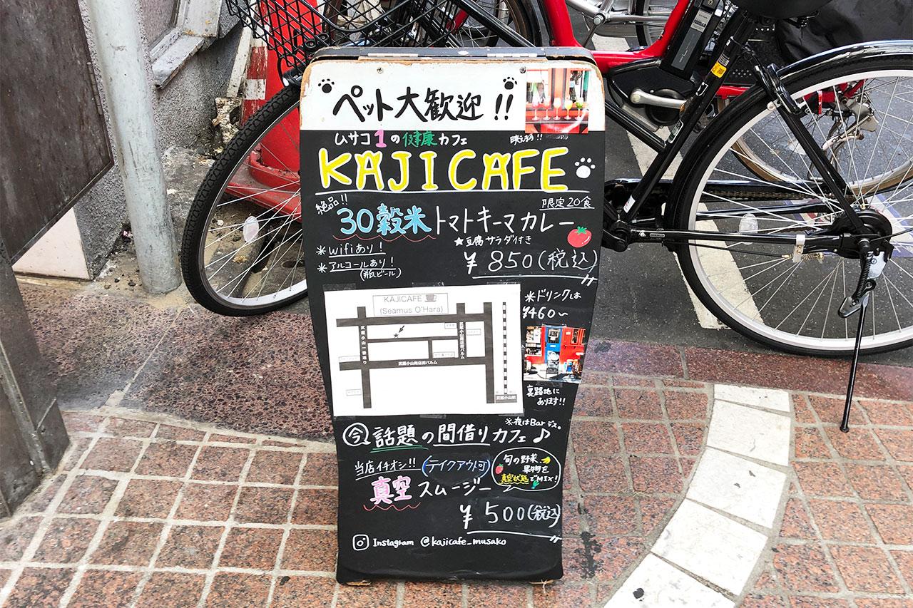 KajiCafeの看板