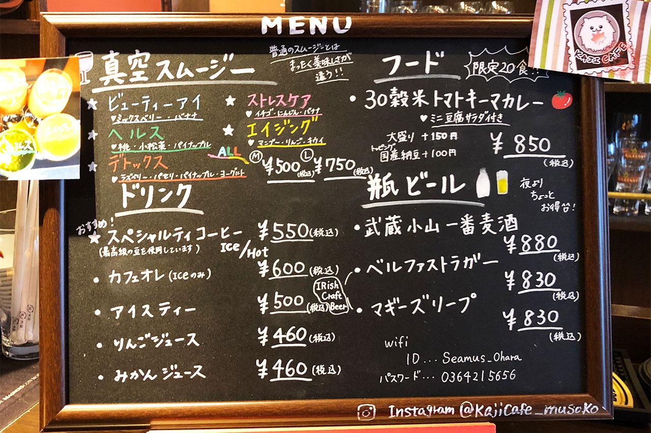 KajiCafeのメニュー