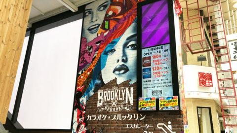 カラオケ・ブルックリンがパルム商店街にオープン!