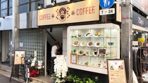【閉店】昭和喫茶ロマンスがオープン!懐かしのインベーダーゲームやジュークボックスも配置されてる!