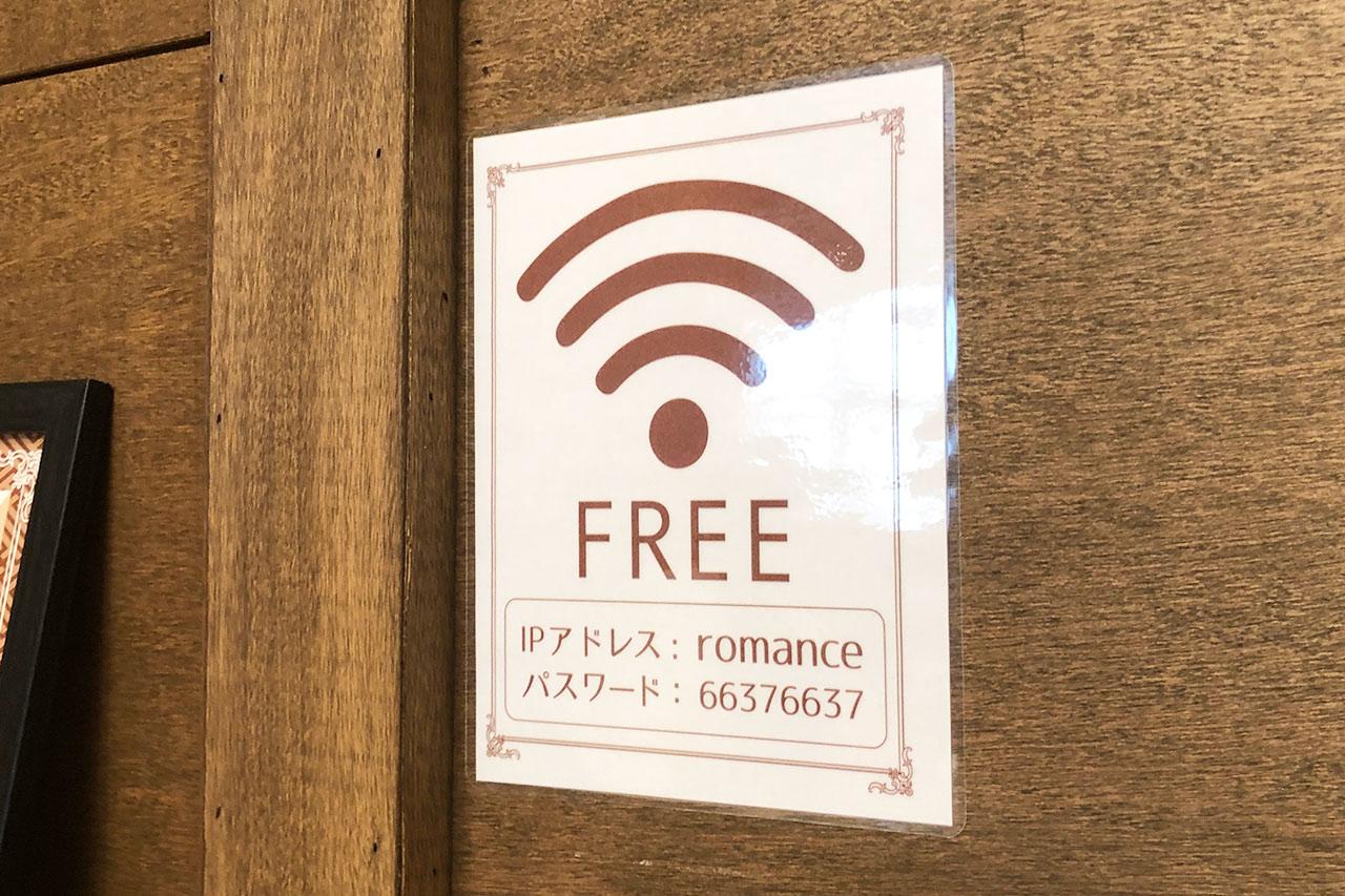 昭和ロマンスの無料で使えるWi-Fi