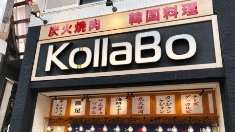 2019年8月に韓国料理店「KollaBo武蔵小山店」がオープン!
