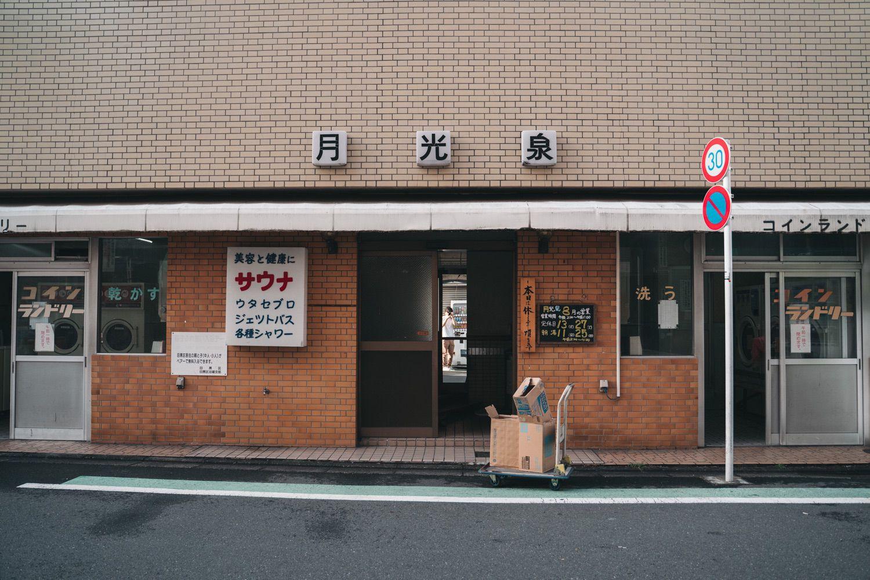 武蔵小山にある銭湯 月光泉