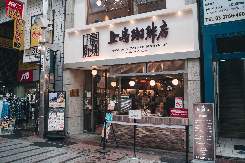 武蔵小山の電源カフェ 上島珈琲店