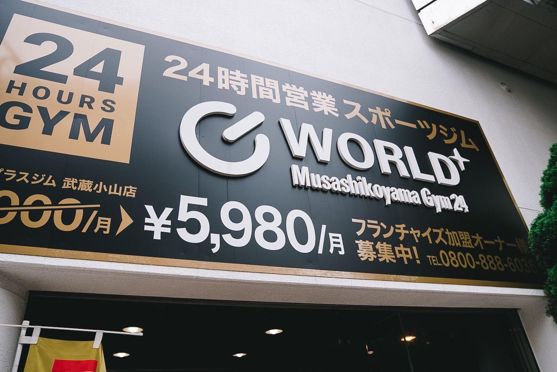 武蔵小山駅周辺の24時間ジムまとめ。キャンペーン情報など。