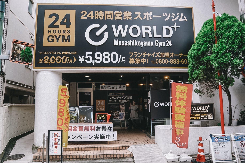 ワールドプラスジム武蔵小山店