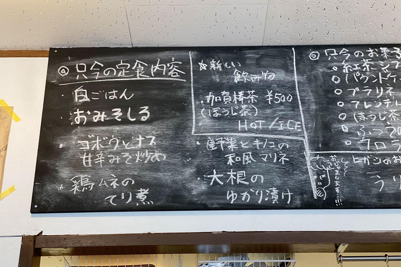 kenohiの黒板メニュー
