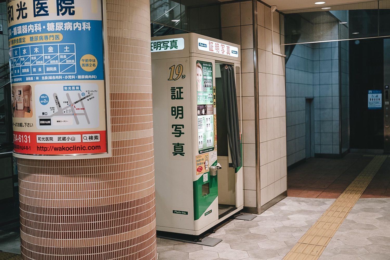 武蔵小山駅周辺の証明写真機の場所と、証明写真を撮ってくれるお店まとめ