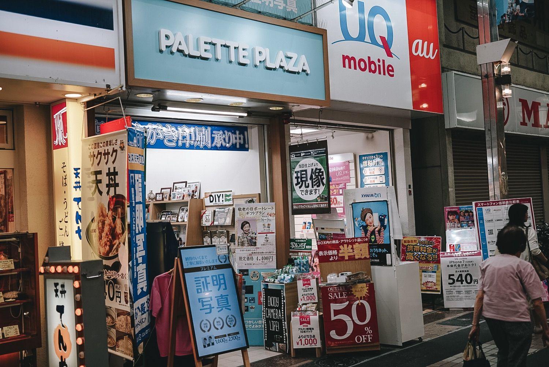 パレットプラザ武蔵小山店