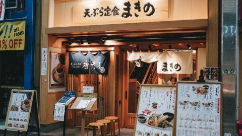 出来立ての天ぷらが食べられる「天ぷらまきの」が大ボリューム!女性は天ぷら定食で十分。