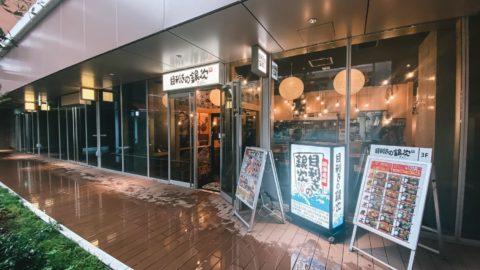 昼から海鮮!パークシティ武蔵小山の「目利きの銀次」で満足感のある海鮮定食を。
