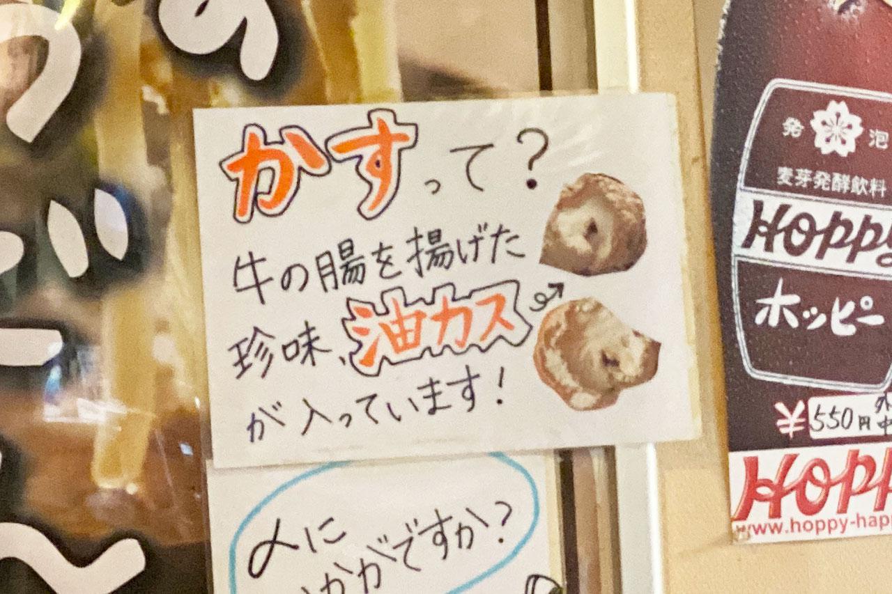 長田いっしんの「かす」についての説明