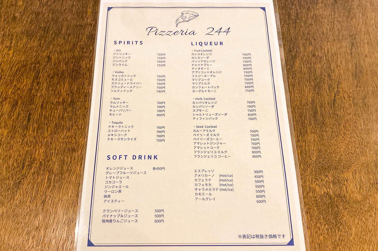 Pizzeria 244のドリンクメニュー2