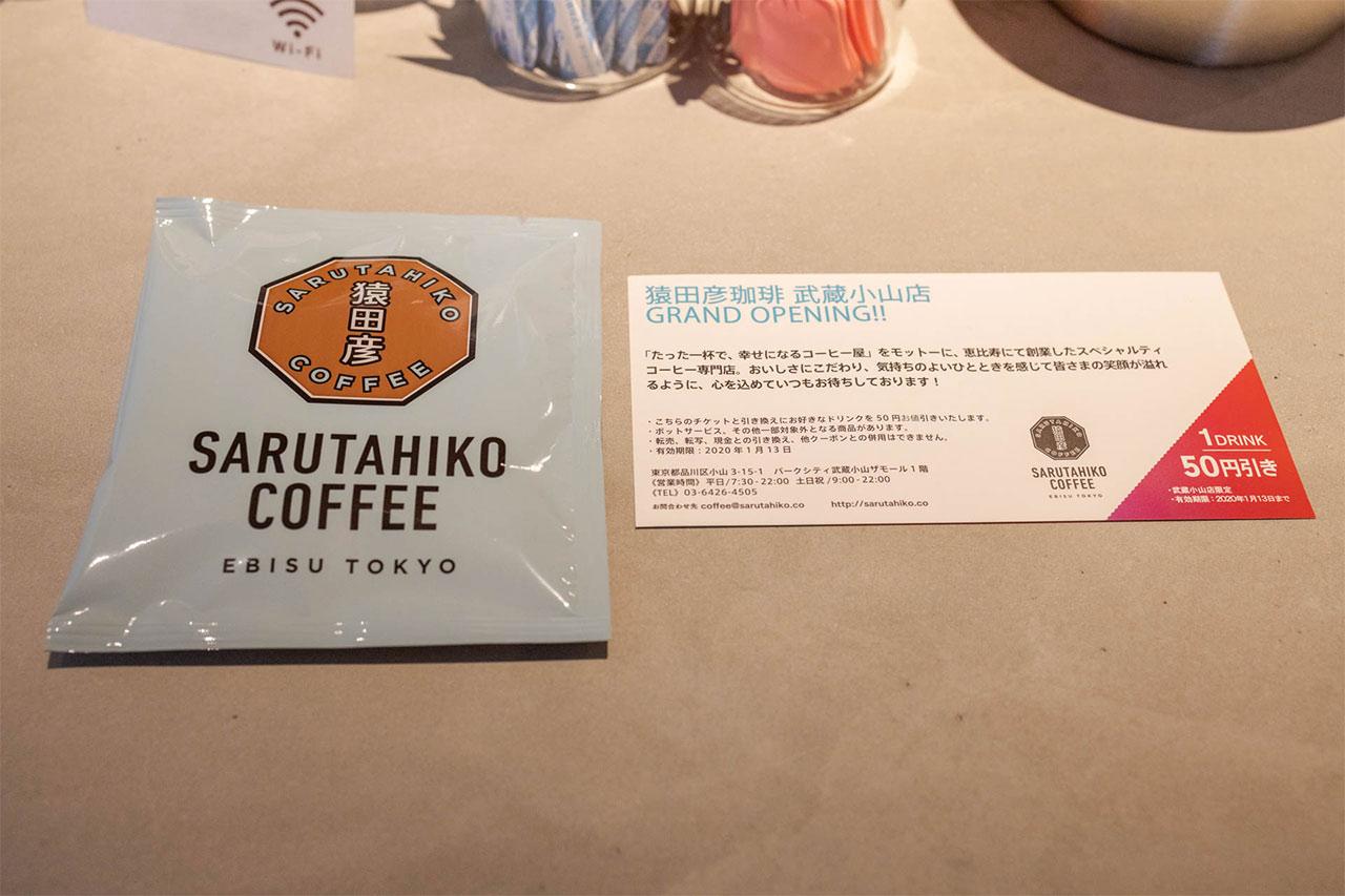 猿田彦珈琲武蔵小山店オープン記念クーポンとコーヒーのパック